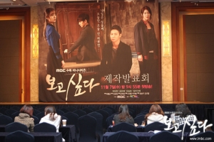 bogo_photo121101140515imbcdrama3