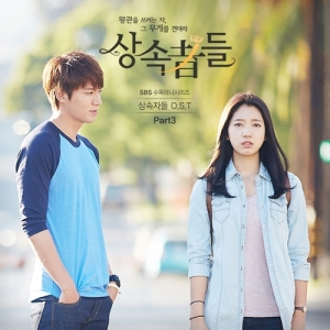 The_Heirs_OST_Part_3